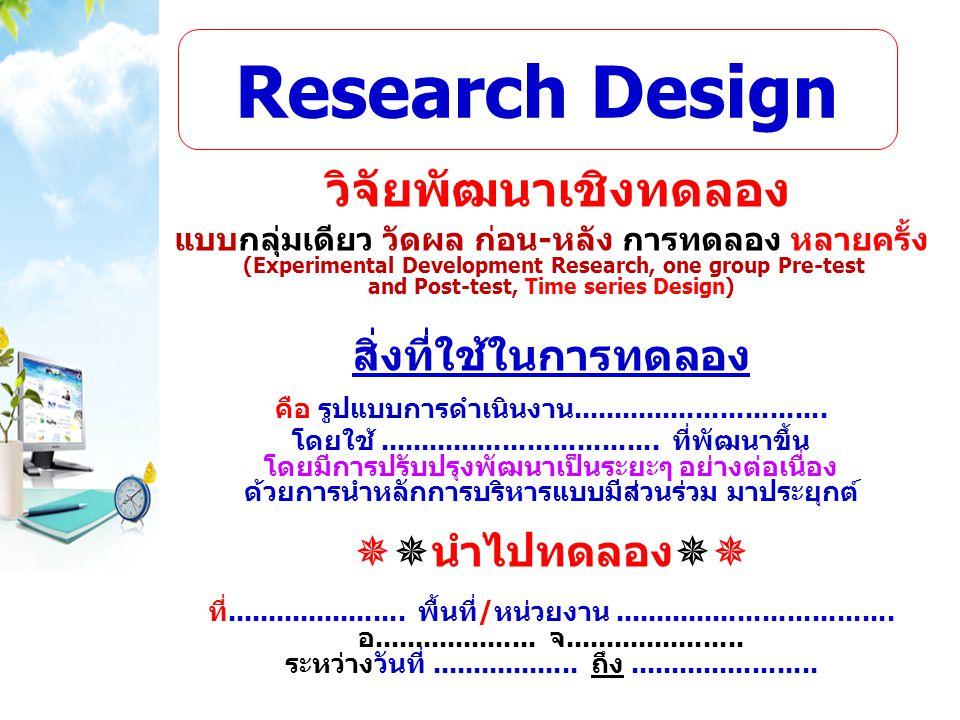 Research Design วิจัยพัฒนาเชิงทดลอง แบบกลุ่มเดียว วัดผล ก่อน-หลัง การทดลอง หลายครั้ง (Experimental Development Research, one group Pre-test and Post-t