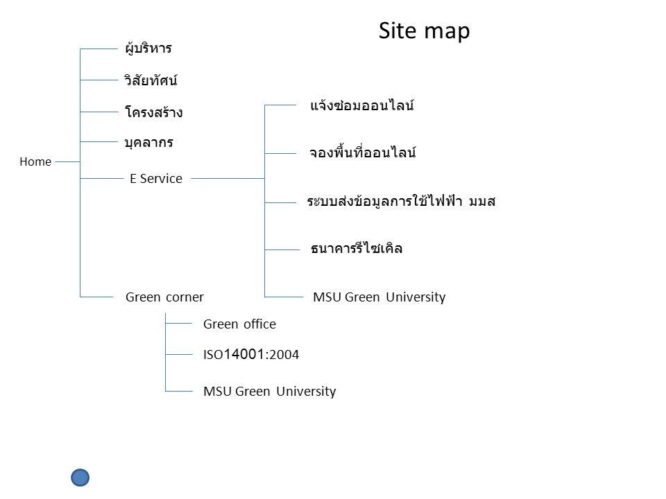 Home ผู้บริหาร วิสัยทัศน์ โครงสร้าง บุคลากร E Service แจ้งซ่อมออนไลน์ จองพื้นที่ออนไลน์ ระบบส่งข้อมูลการใช้ไฟฟ้า มมส ธนาคารรีไซเคิล MSU Green Universi