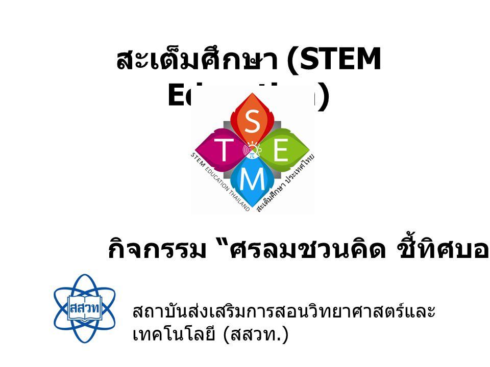 """สะเต็มศึกษา (STEM Education) สถาบันส่งเสริมการสอนวิทยาศาสตร์และ เทคโนโลยี ( สสวท.) กิจกรรม """" ศรลมชวนคิด ชี้ทิศบอกทาง """""""