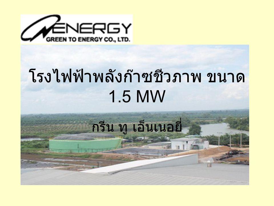 โรงไฟฟ้าพลังก๊าซชีวภาพ ขนาด 1.5 MW กรีน ทู เอ็นเนอยี่
