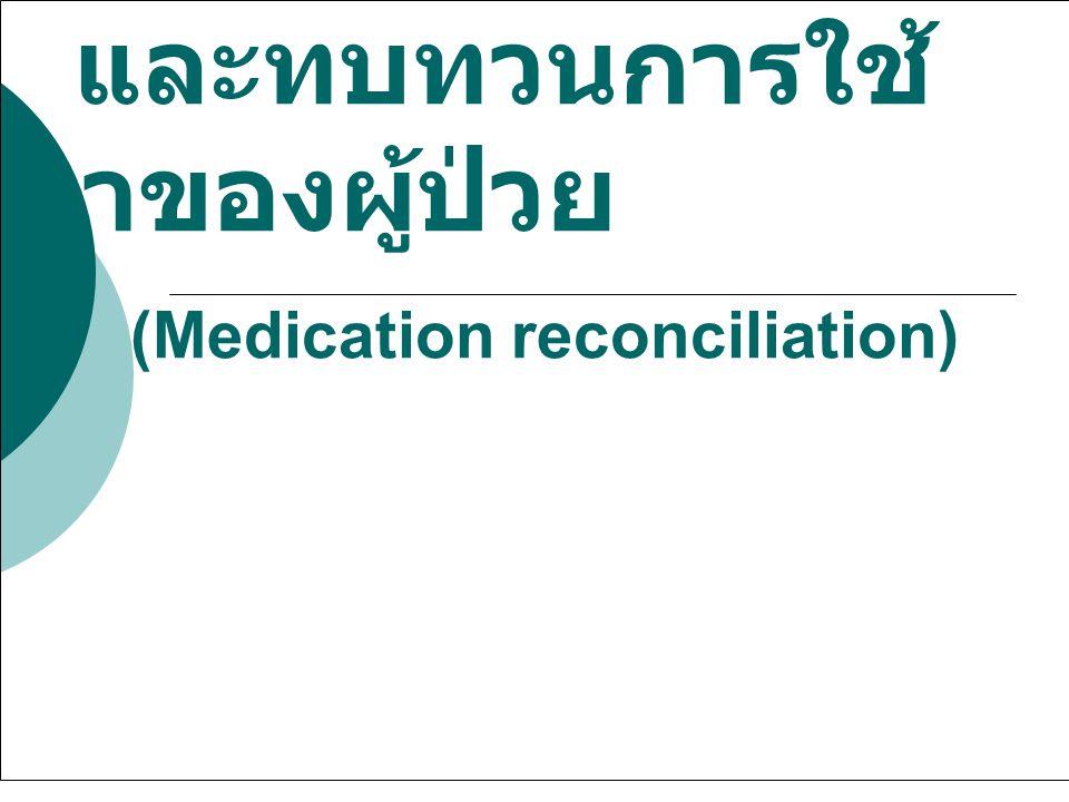 ระบบการ เปรียบเทียบ และทบทวนการใช้ ยาของผู้ป่วย (Medication reconciliation)