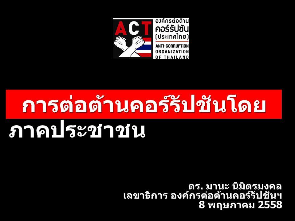 ดร. มานะ นิมิตรมงคล เลขาธิการ องค์กรต่อต้านคอร์รัปชันฯ 8 พฤษภาคม 2558 การต่อต้านคอร์รัปชันโดย ภาคประชาชน การต่อต้านคอร์รัปชันโดย ภาคประชาชน