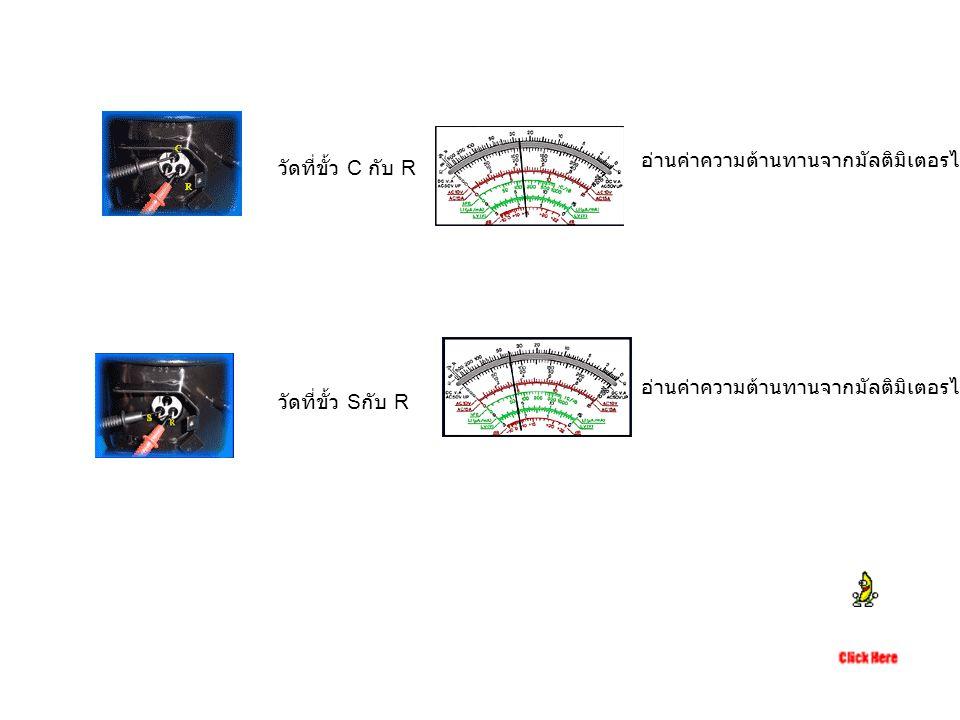 วัดที่ขั้ว C กับ R วัดที่ขั้ว S กับ R อ่านค่าความต้านทานจากมัลติมิเตอรได้ 15 โอห์ม อ่านค่าความต้านทานจากมัลติมิเตอรได้ 40 โอห์ม