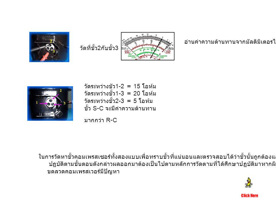 วัดที่ขั้ว 2 กับขั้ว 3 อ่านค่าความต้านทานจากมัลติมิเตอรได้ 5 โอห์ม วัดระหว่างขัว 1-2 = 15 โอห์ม วัดระหว่างขั้ว 1-3 = 20 โอห์ม วัดระหว่างขั้ว 2-3 = 5 โ