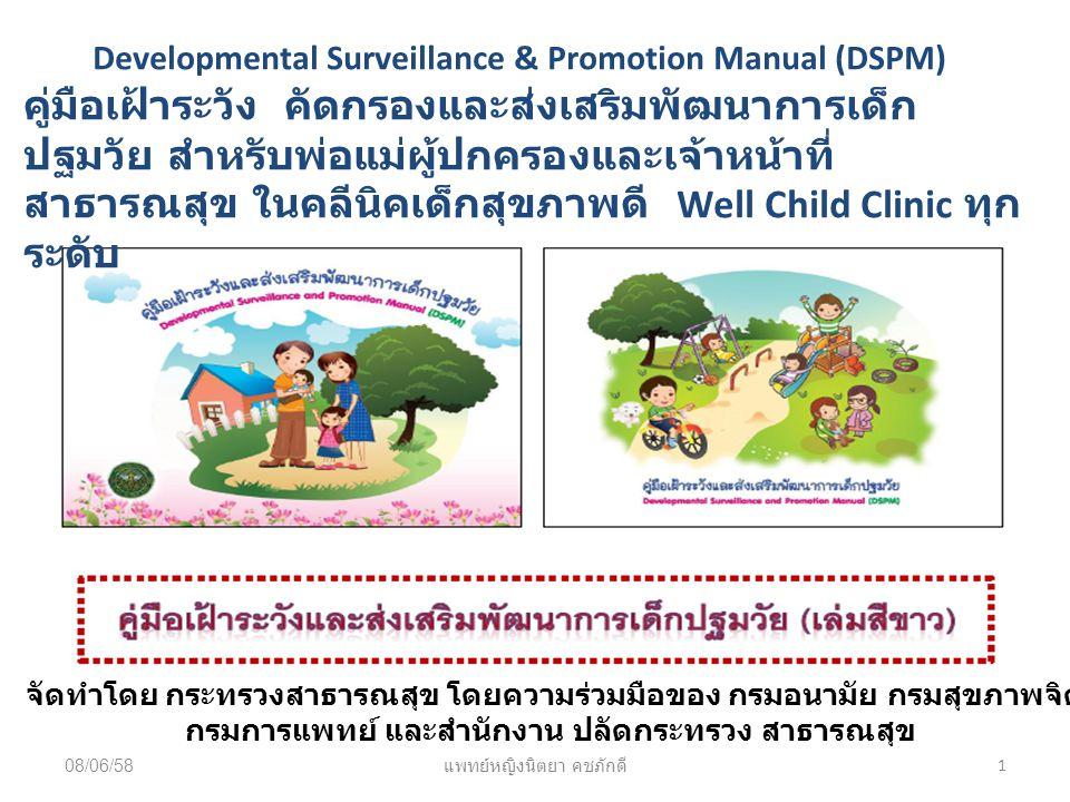 Developmental Surveillance & Promotion Manual (DSPM) คู่มือเฝ้าระวัง คัดกรองและส่งเสริมพัฒนาการเด็ก ปฐมวัย สำหรับพ่อแม่ผู้ปกครองและเจ้าหน้าที่ สาธารณส