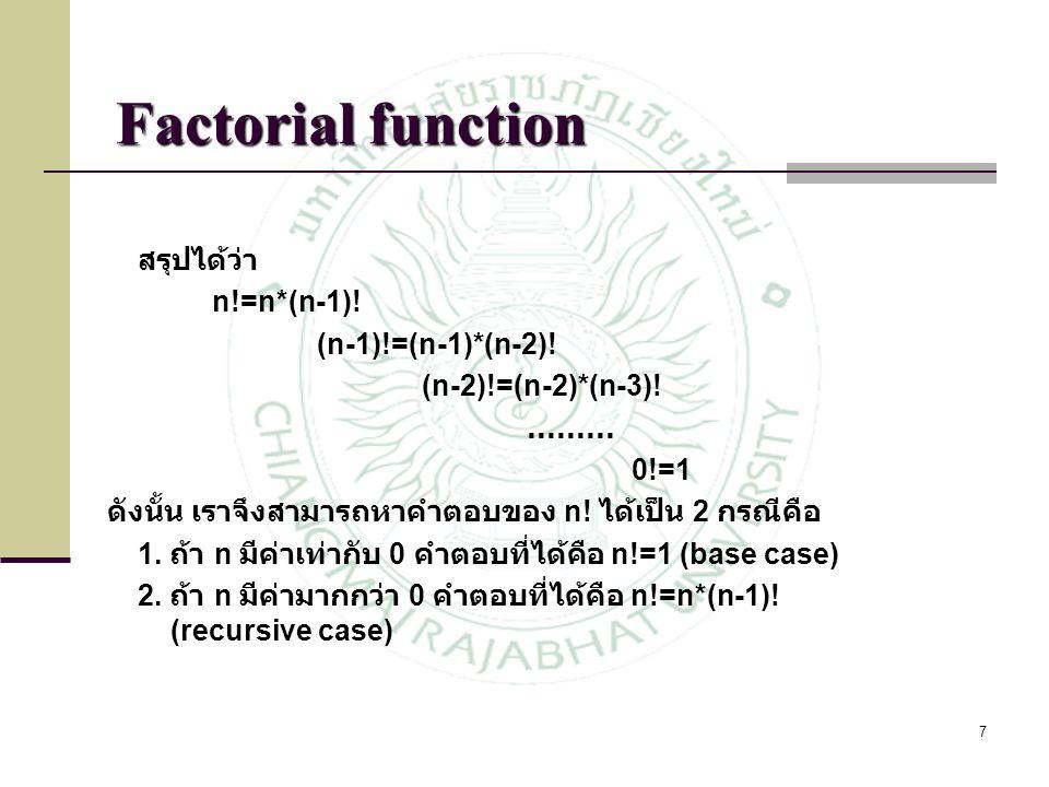 7 สรุปได้ว่า n!=n*(n-1)! (n-1)!=(n-1)*(n-2)! (n-2)!=(n-2)*(n-3)! ……… 0!=1 ดังนั้น เราจึงสามารถหาคำตอบของ n! ได้เป็น 2 กรณีคือ 1. ถ้า n มีค่าเท่ากับ 0