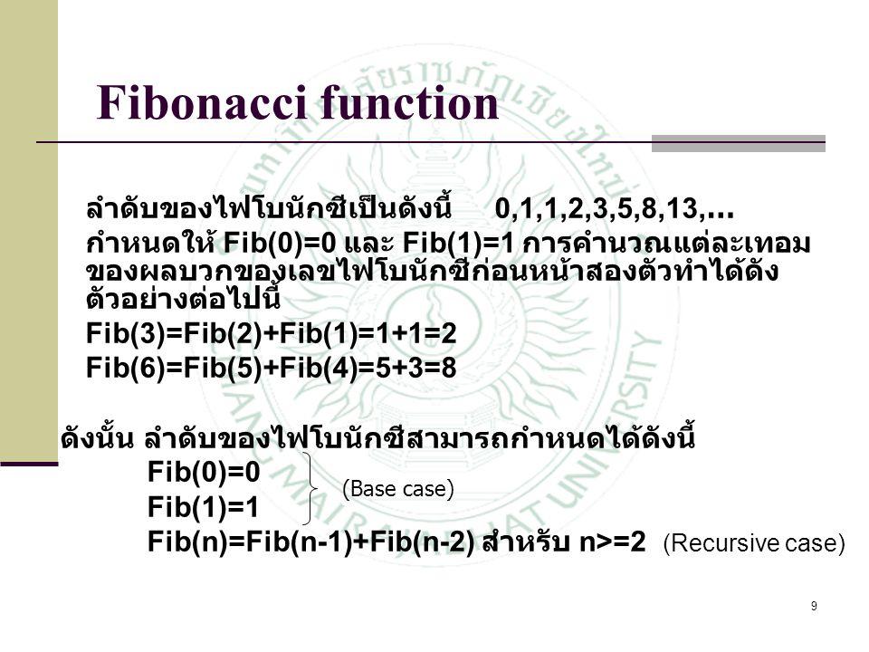 9 ลำดับของไฟโบนักซีเป็นดังนี้ 0,1,1,2,3,5,8,13, … กำหนดให้ Fib(0)=0 และ Fib(1)=1 การคำนวณแต่ละเทอม ของผลบวกของเลขไฟโบนักซีก่อนหน้าสองตัวทำได้ดัง ตัวอย