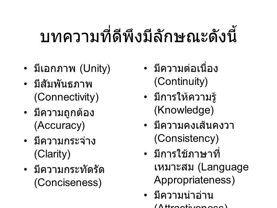 บทความที่ดีพึงมีลักษณะดังนี้ มีเอกภาพ (Unity) มีสัมพันธภาพ (Connectivity) มีความถูกต้อง (Accuracy) มีความกระจ่าง (Clarity) มีความกระทัดรัด (Concisenes
