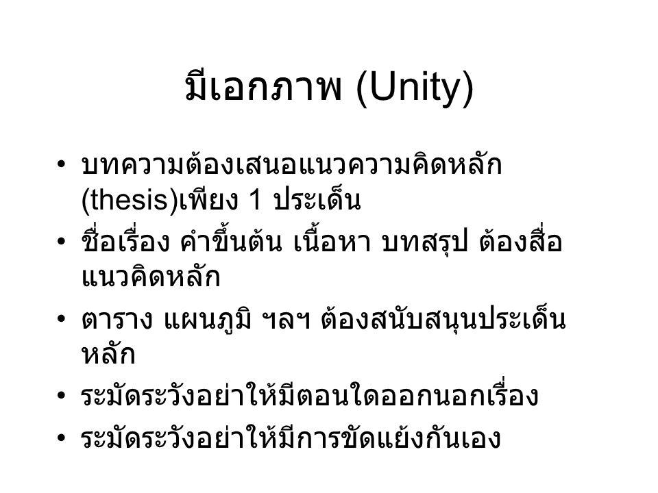 มีเอกภาพ (Unity) บทความต้องเสนอแนวความคิดหลัก (thesis) เพียง 1 ประเด็น ชื่อเรื่อง คำขึ้นต้น เนื้อหา บทสรุป ต้องสื่อ แนวคิดหลัก ตาราง แผนภูมิ ฯลฯ ต้องส
