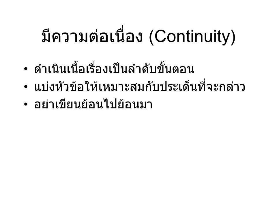 มีความต่อเนื่อง (Continuity) ดำเนินเนื้อเรื่องเป็นลำดับขั้นตอน แบ่งหัวข้อให้เหมาะสมกับประเด็นที่จะกล่าว อย่าเขียนย้อนไปย้อนมา