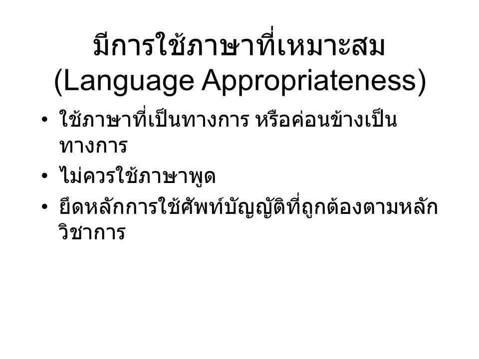 มีการใช้ภาษาที่เหมาะสม (Language Appropriateness) ใช้ภาษาที่เป็นทางการ หรือค่อนข้างเป็น ทางการ ไม่ควรใช้ภาษาพูด ยึดหลักการใช้ศัพท์บัญญัติที่ถูกต้องตาม