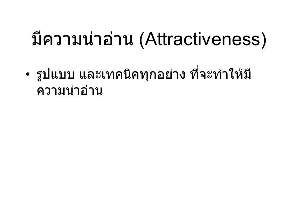 มีความน่าอ่าน (Attractiveness) รูปแบบ และเทคนิคทุกอย่าง ที่จะทำให้มี ความน่าอ่าน