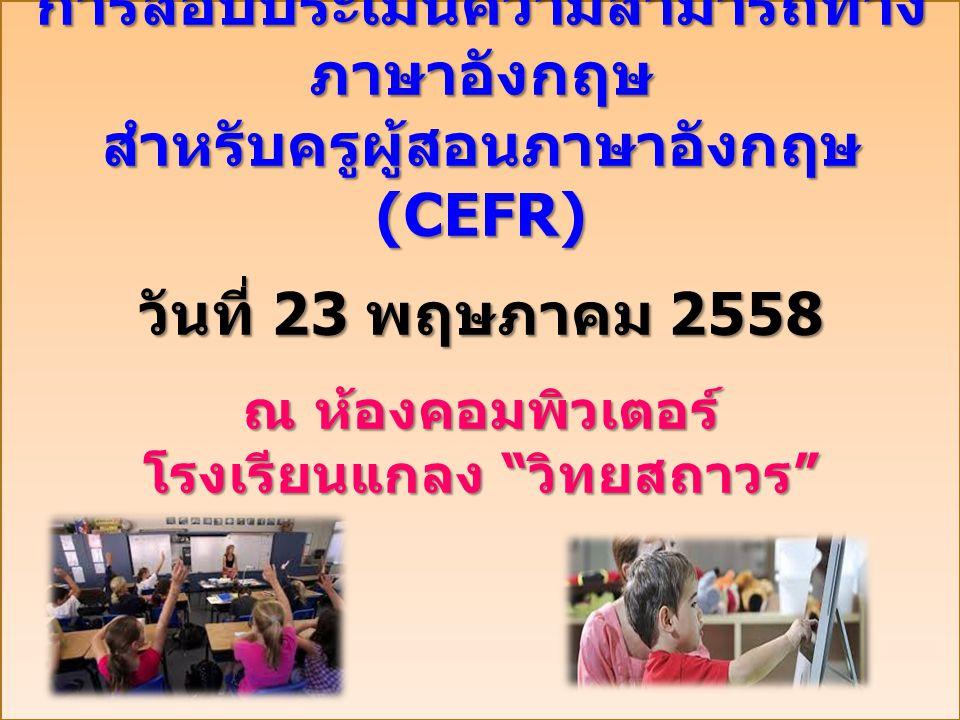 """การประชุมเชิงปฏิบัติการ การสอบประเมินความสามารถทาง ภาษาอังกฤษ สำหรับครูผู้สอนภาษาอังกฤษ (CEFR) วันที่ 23 พฤษภาคม 2558 ณ ห้องคอมพิวเตอร์ โรงเรียนแกลง """""""