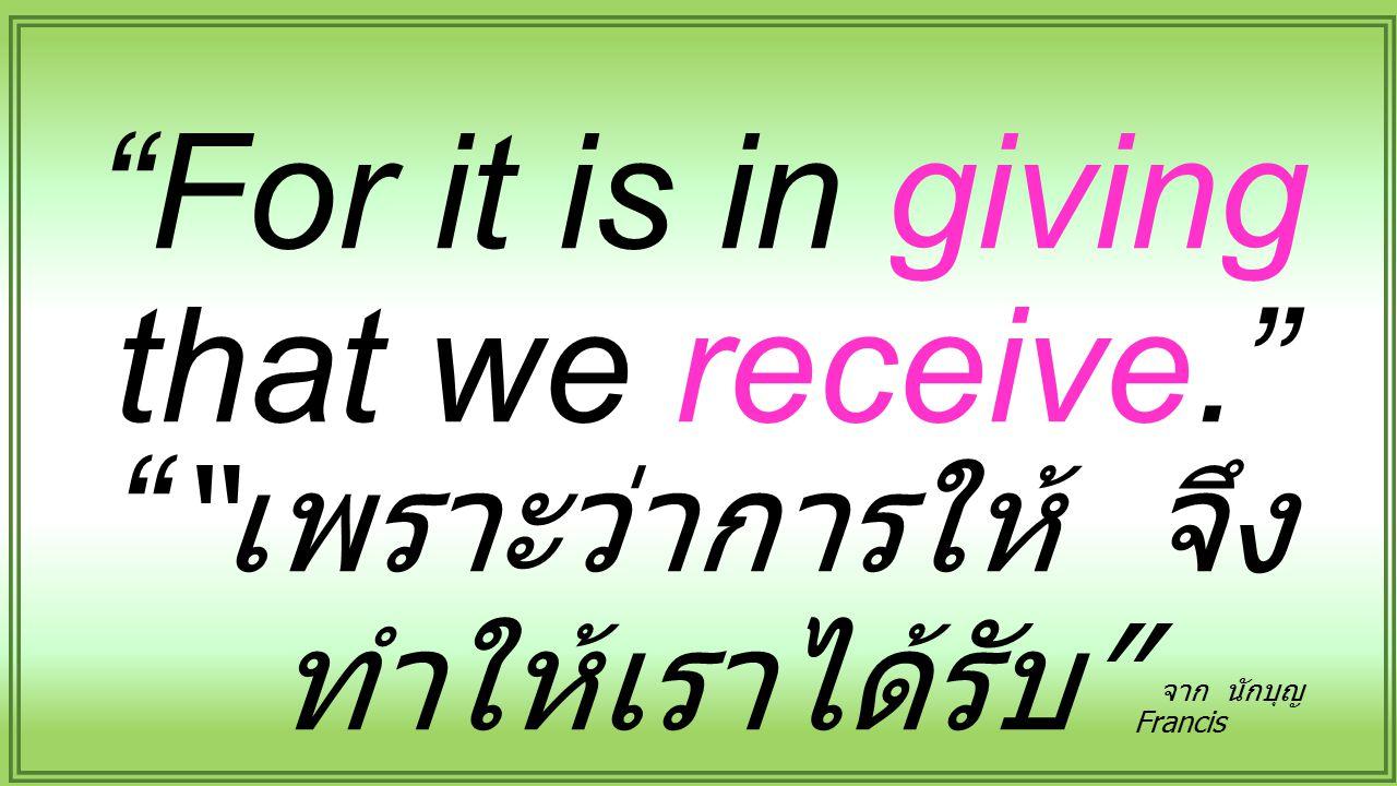 """For it is in giving that we receive."" จาก นักบุญ Francis "" "" เพราะว่าการให้ จึง ทำให้เราได้รับ """