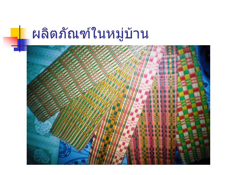 ผลิตภัณฑ์ในหมู่บ้าน