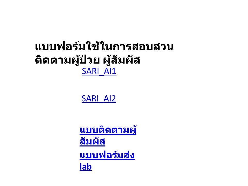 แบบฟอร์มใช้ในการสอบสวน ติดตามผู้ป่วย ผู้สัมผัส SARI_AI1 SARI_AI2 แบบติดตามผู้ สัมผัส แบบฟอร์มส่ง lab