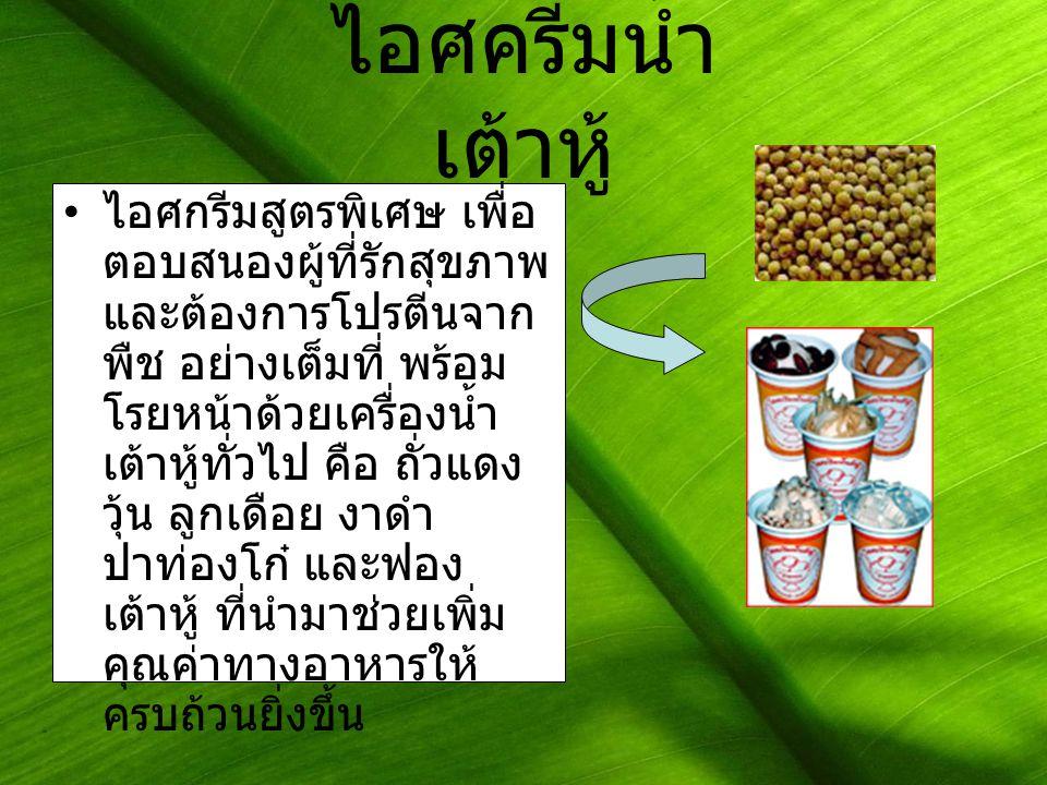สังขยา กาแฟ นมสด เป็นธุรกิจแฟรนไชส์และ สามารถทำเป็นอาชีพเสริมได้ ลงทุนเพียง 1,000 บาทต่อวัน มีการอบรมให้ก่อนเริ่ม ทำง่าย ไม่ต้องแรงงานมาก
