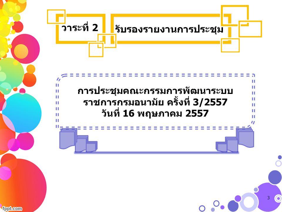 รับรองรายงานการประชุม วาระที่ 2 การประชุมคณะกรรมการพัฒนาระบบ ราชการกรมอนามัย ครั้งที่ 3/2557 วันที่ 16 พฤษภาคม 2557 3 3