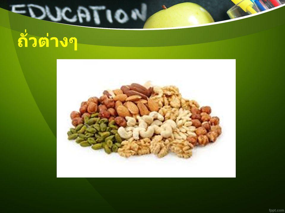 อาหาร และ สารอาหาร อาหาร สิ่งที่นําเข้าสู่ร่างกายแล้วมี ประโยชน์ทําให้ร่างกาย เจริญเติบโต มีพลังงานใน ร่างกายและช่วยซ่อมแซม ส่วนที่สึกหรอ สารอาหาร สารที่อยู่ในอาหาร เป็น สิ่งที่เรานําไปใชในการ ดํารงชีพได สารอาหาร เป็นส่วนของอาหารที่จะ ถูกดูดซึมเข้าสู่ร่างกาย