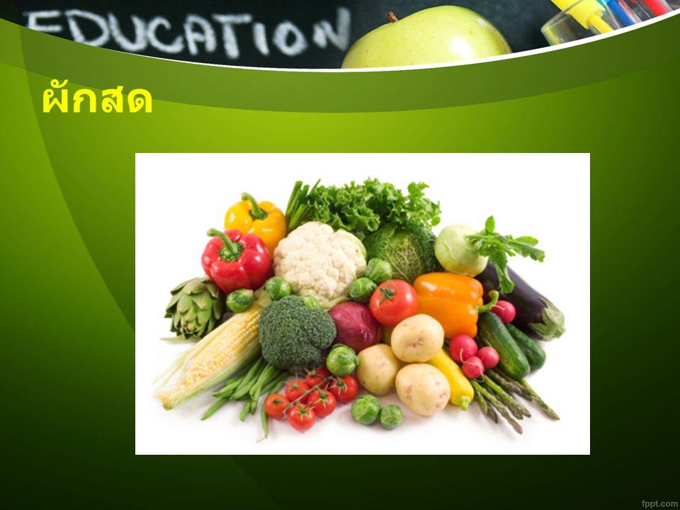 อาหาร และ สารอาหาร อาหาร สารอาหาร