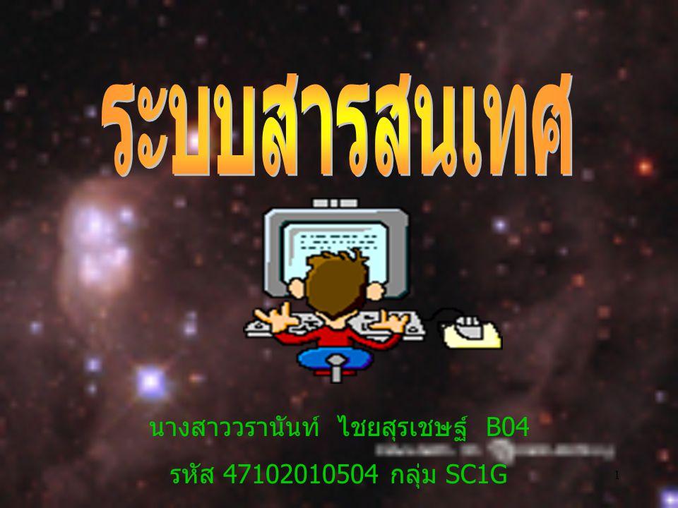 1 นางสาววรานันท์ ไชยสุรเชษฐ์ B04 รหัส 47102010504 กลุ่ม SC1G