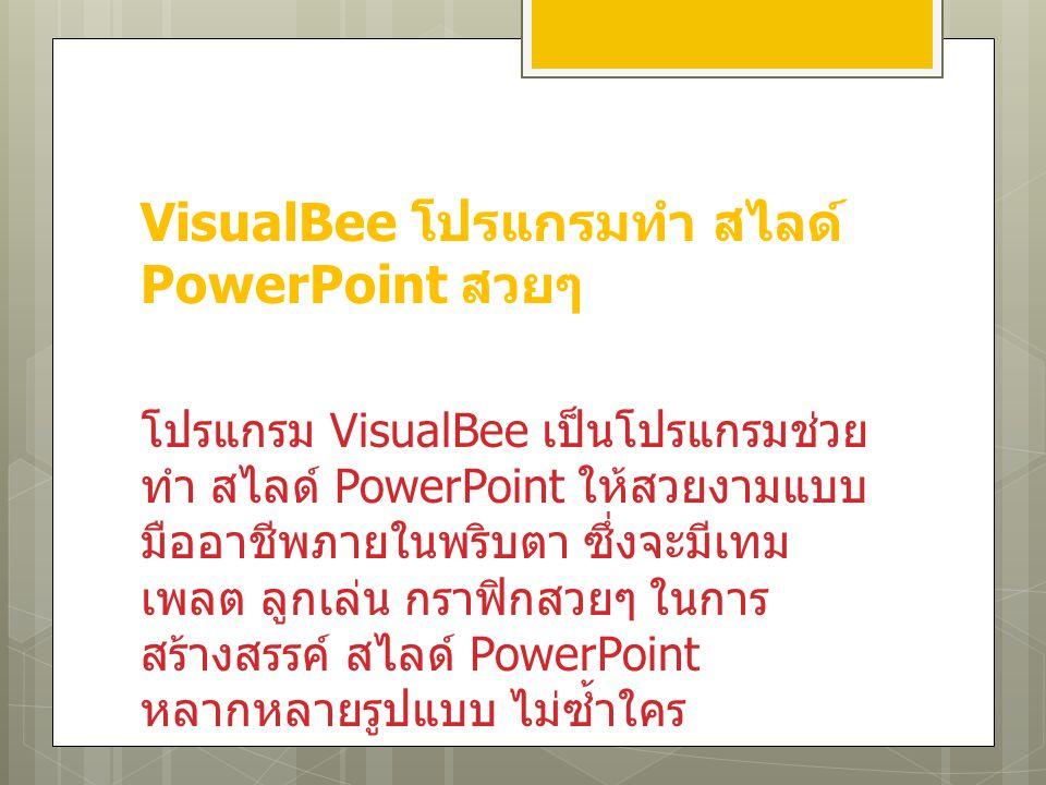 VisualBee โปรแกรมทำ สไลด์ PowerPoint สวยๆ โปรแกรม VisualBee เป็นโปรแกรมช่วย ทำ สไลด์ PowerPoint ให้สวยงามแบบ มืออาชีพภายในพริบตา ซึ่งจะมีเทม เพลต ลูกเ
