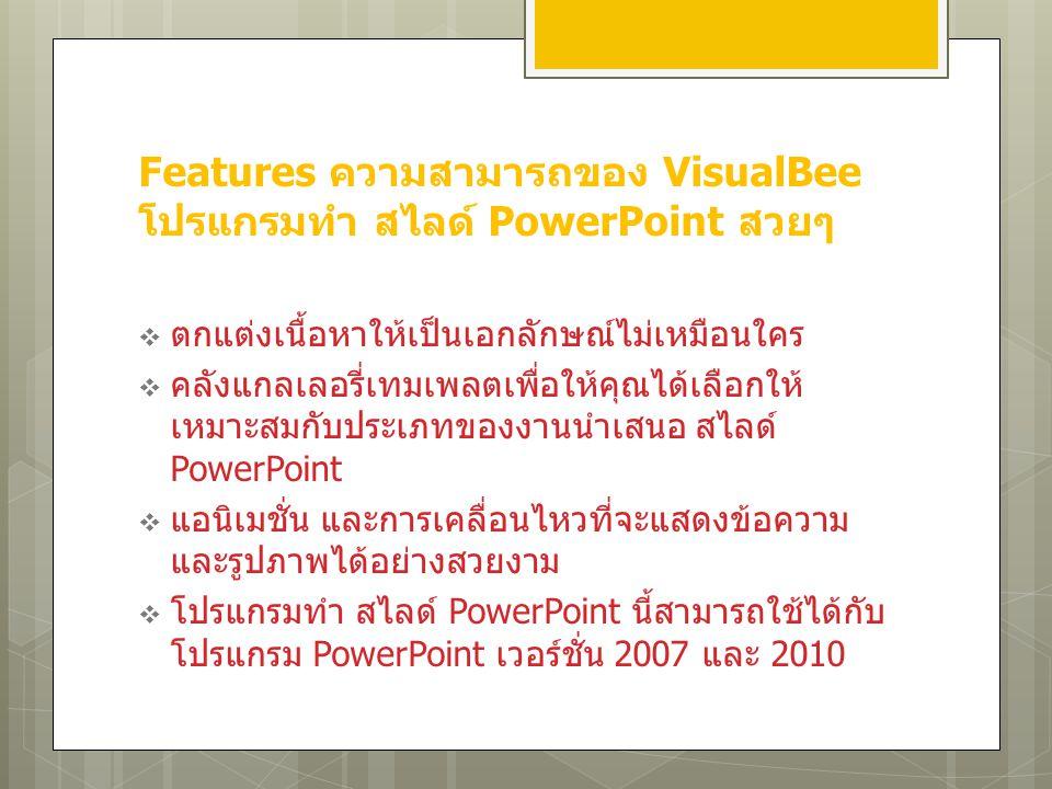 Features ความสามารถของ VisualBee โปรแกรมทำ สไลด์ PowerPoint สวยๆ  ตกแต่งเนื้อหาให้เป็นเอกลักษณ์ไม่เหมือนใคร  คลังแกลเลอรี่เทมเพลตเพื่อให้คุณได้เลือก