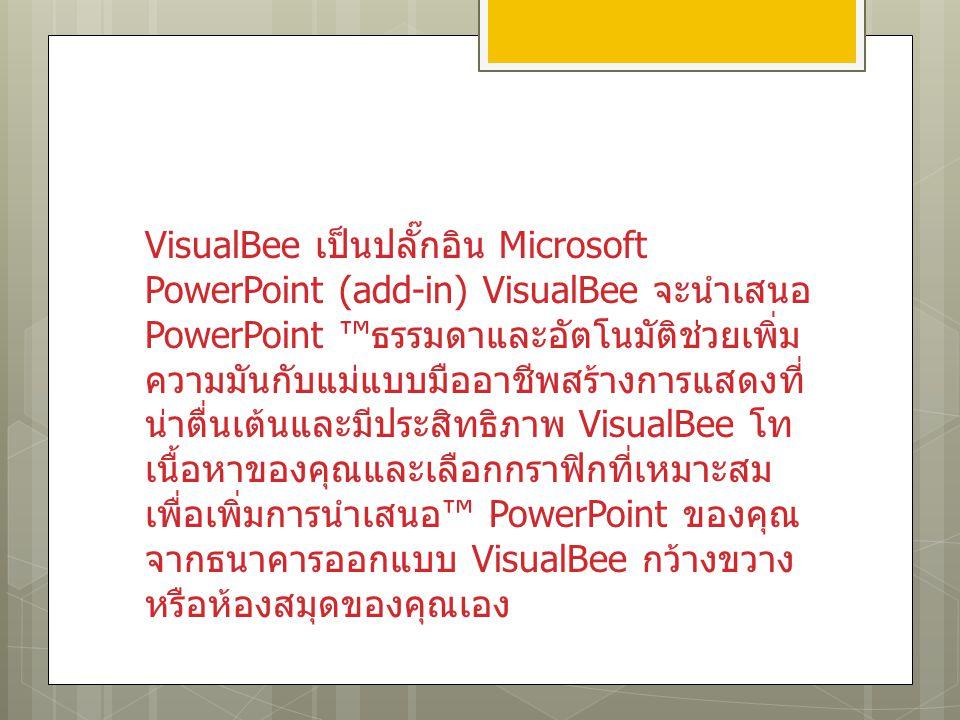 VisualBee เป็นปลั๊กอิน Microsoft PowerPoint (add-in) VisualBee จะนำเสนอ PowerPoint ™ ธรรมดาและอัตโนมัติช่วยเพิ่ม ความมันกับแม่แบบมืออาชีพสร้างการแสดงท