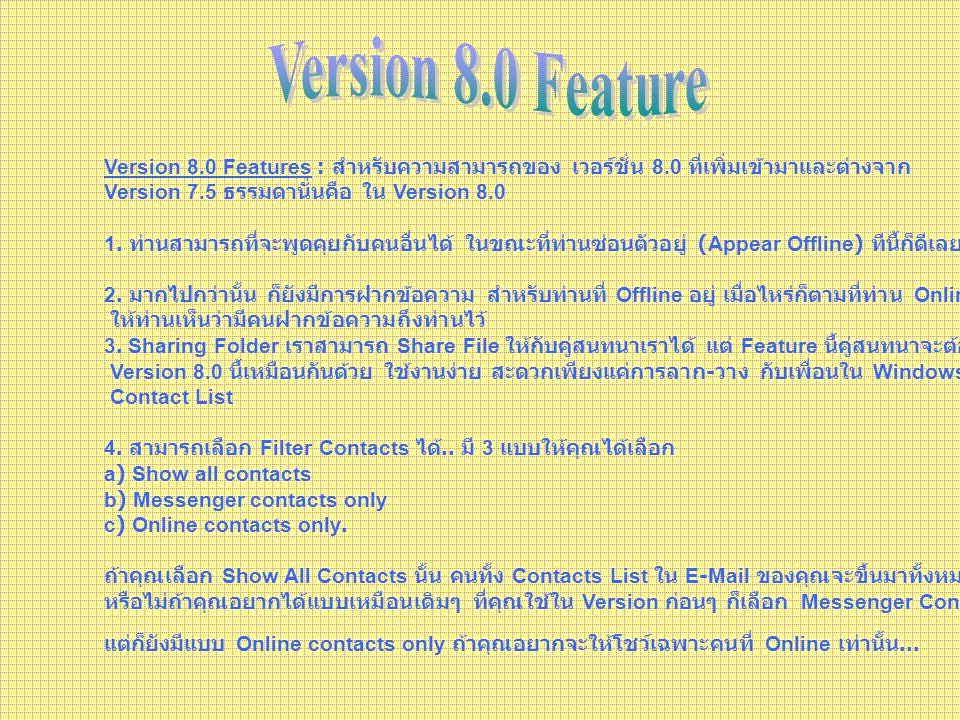 Version 8.0 Features : สำหรับความสามารถของ เวอร์ชั่น 8.0 ที่เพิ่มเข้ามาและต่างจาก Version 7.5 ธรรมดานั่นคือ ใน Version 8.0 1. ท่านสามารถที่จะพูดคุยกับ