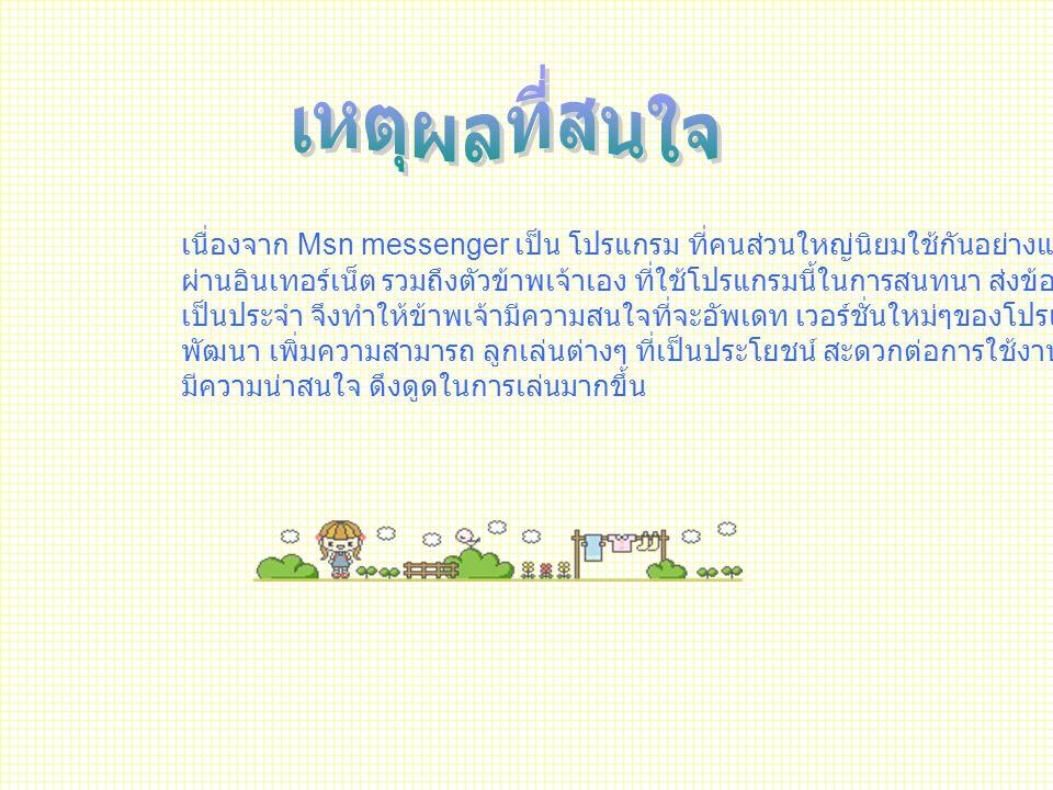 ประเภทของ Software Freeware เว็บไซด์ที่สามารถ ดาวน์โหลด ซอฟต์แวร์นี้ http://www.thaiware.com/main /info.php?id=8275 เว็บไซด์ที่สามารถ ดาวน์โหลด Software อื่นๆ http://www.tumcivil.com/softwa re/new.php