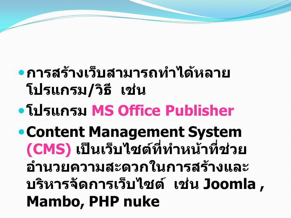 การสร้างเว็บสามารถทำได้หลาย โปรแกรม / วิธี เช่น โปรแกรม MS Office Publisher Content Management System (CMS) เป็นเว็บไซต์ที่ทำหน้าที่ช่วย อำนวยความสะดวกในการสร้างและ บริหารจัดการเว็บไซต์ เช่น Joomla, Mambo, PHP nuke
