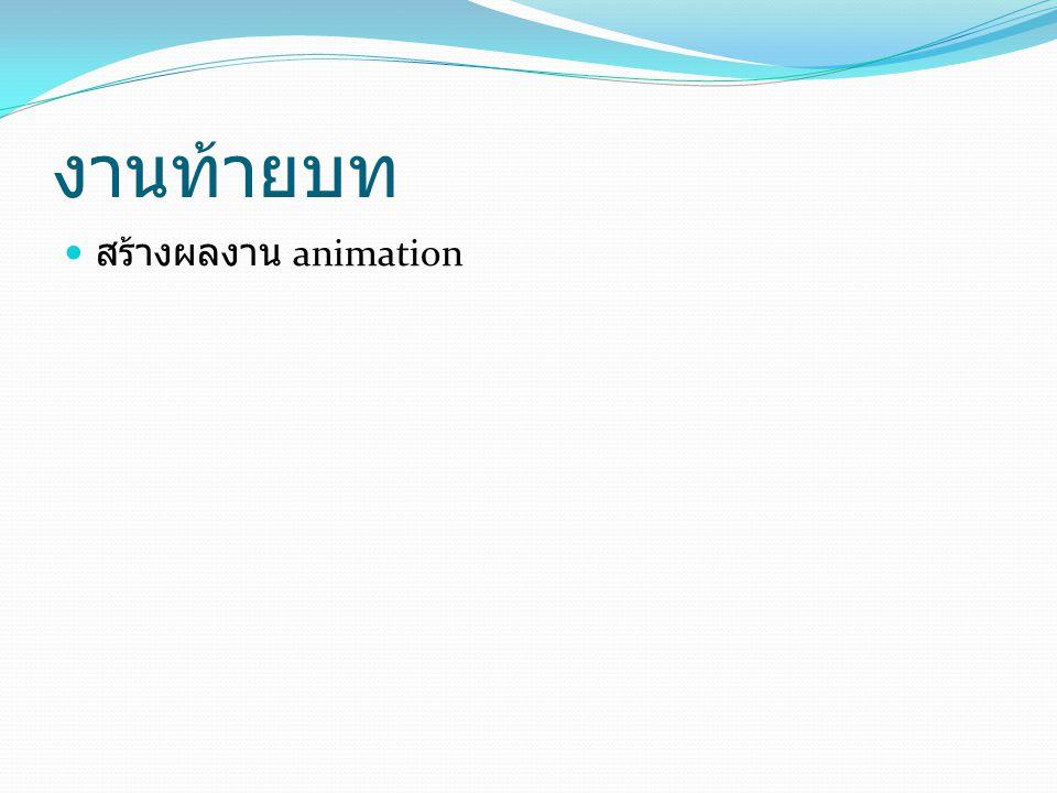 งานท้ายบท สร้างผลงาน animation