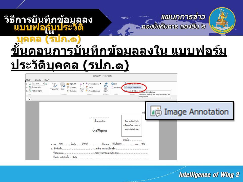 วิธีการบันทึกข้อมูลลง ใน แบบฟอร์มประวัติ บุคคล ( รปภ. ๑ ) ขั้นตอนการบันทึกข้อมูลลงใน แบบฟอร์ม ประวัติบุคคล ( รปภ. ๑ ) 5.6 คลิก Image Annotation