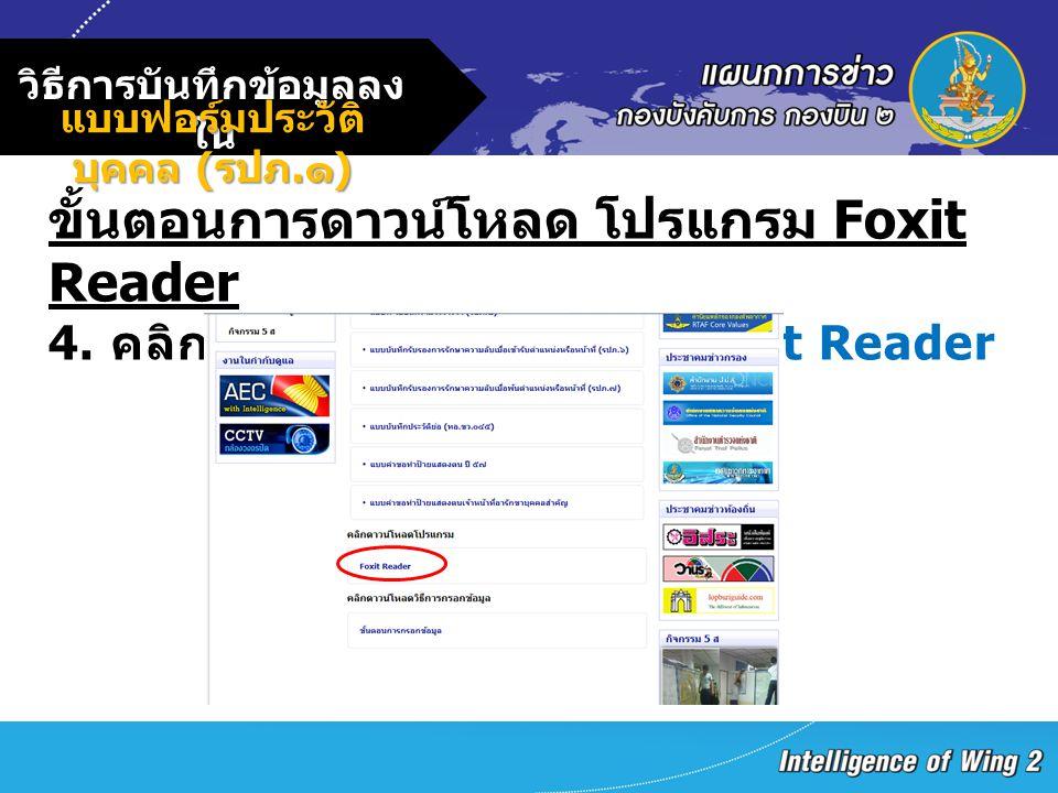 วิธีการบันทึกข้อมูลลง ใน แบบฟอร์มประวัติ บุคคล ( รปภ. ๑ ) ขั้นตอนการดาวน์โหลด โปรแกรม Foxit Reader 4. คลิกดาวน์โหลดโปรแกรม Foxit Reader