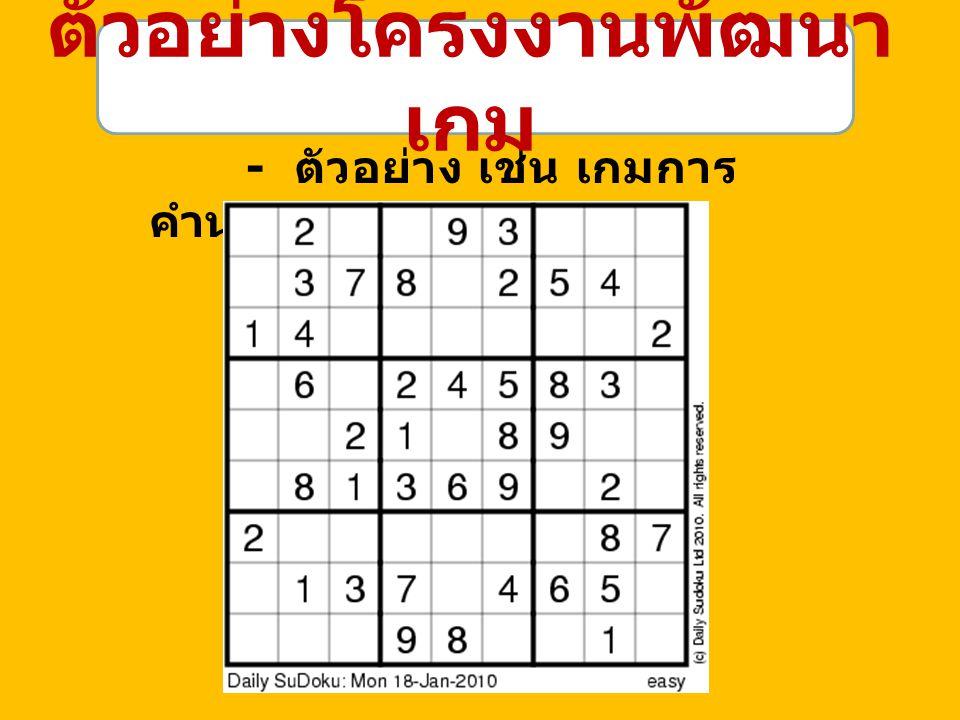 - ตัวอย่าง เช่น เกมการ คำนวณเลข ตัวอย่างโครงงานพัฒนา เกม