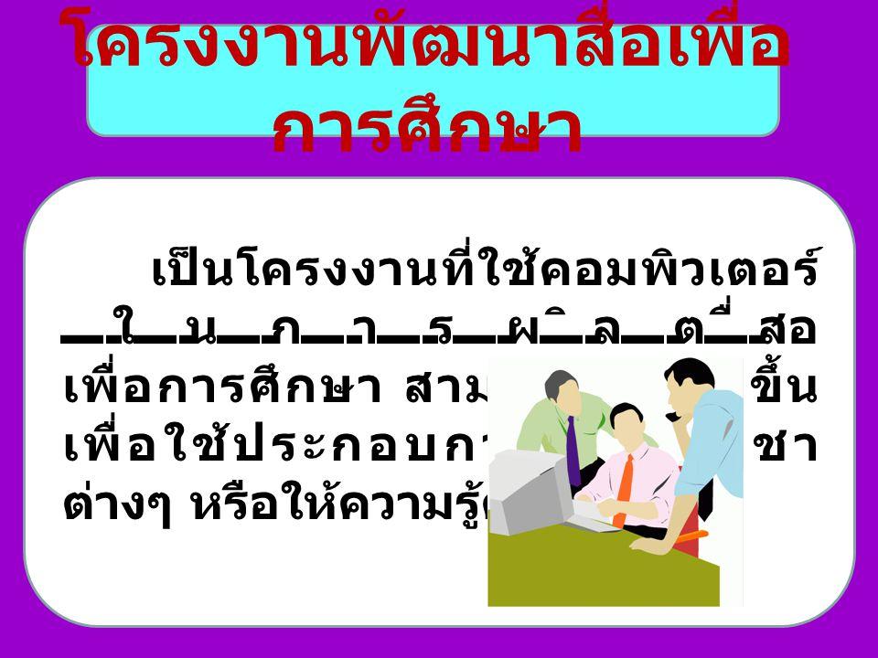 1.สารานุกรมไทยฉบับมัลติมีเดีย 2. สิ่งมีชีวิตใต้ท้องทะเล 3.