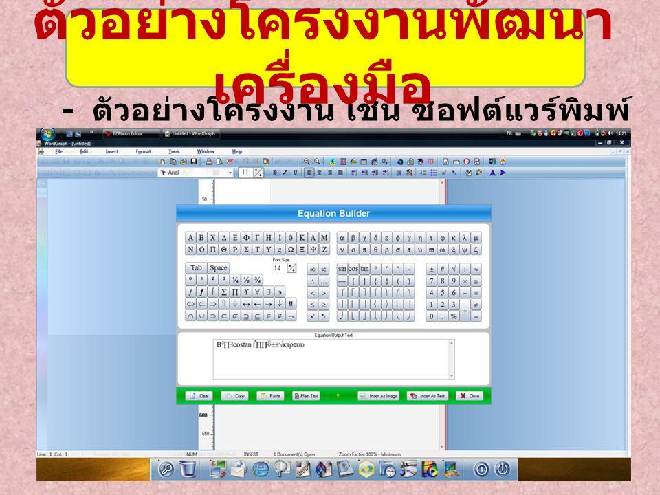 - ตัวอย่างโครงงาน เช่น ซอฟต์แวร์พิมพ์ งาน Office – WordGraph ตัวอย่างโครงงานพัฒนา เครื่องมือ