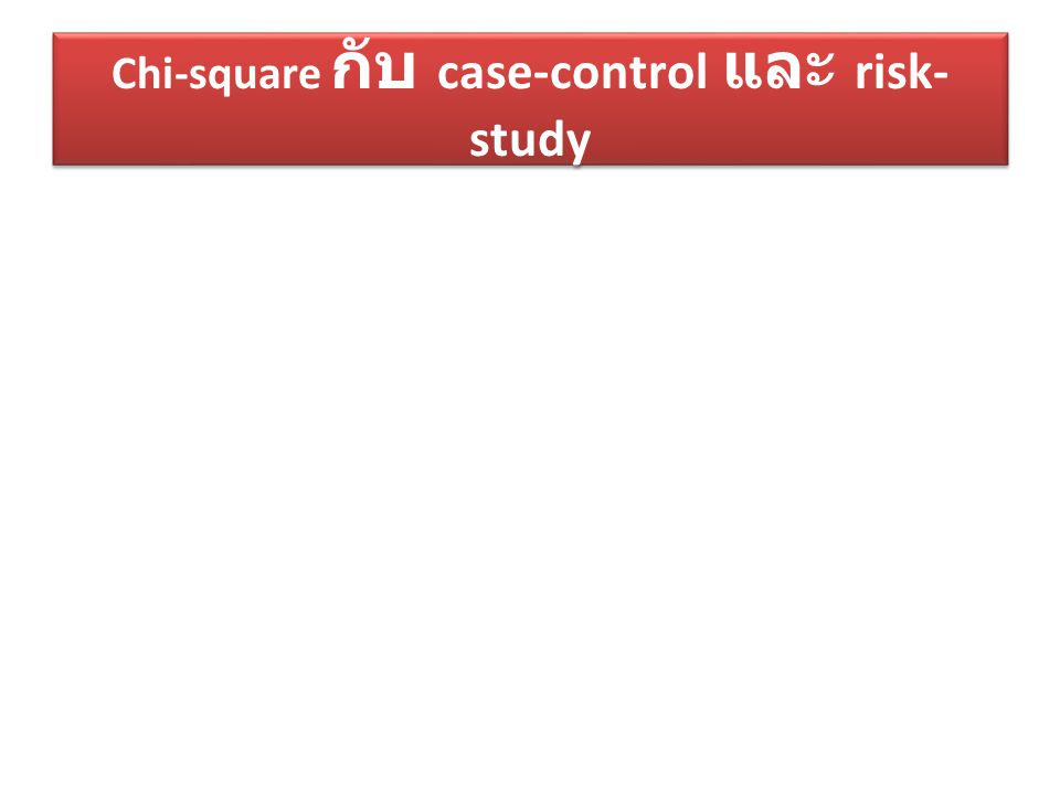 Chi-square กับ case-control และ risk- study
