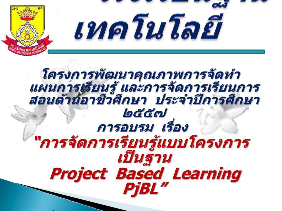 """โครงการพัฒนาคุณภาพการจัดทำ แผนการเรียนรู้ และการจัดการเรียนการ สอนด้านอาชีวศึกษา ประจำปีการศึกษา ๒๕๕๗ การอบรม เรื่อง การอบรม เรื่อง """" การจัดการเรียนรู"""