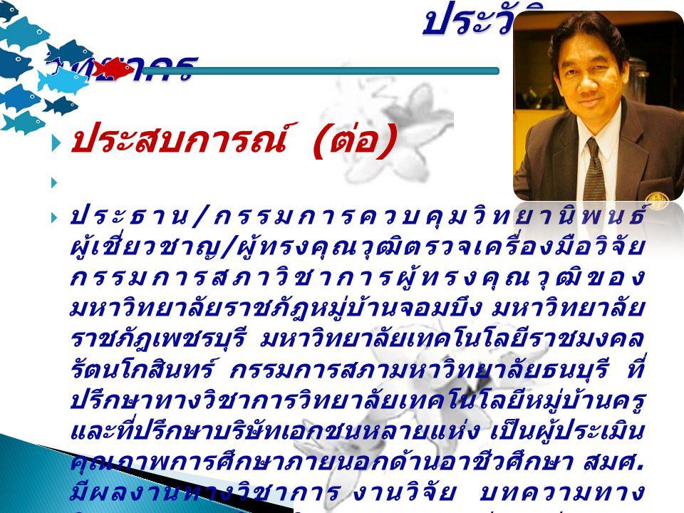  สถานที่ติดต่อ ภาควิชาครุศาสตร์ เทคโนโลยี คณะครุศาสตร์ อุตสาหกรรม  มหาวิทยาลัยเทคโนโลยีพระจอมเกล้า พระนครเหนือ บางซื่อ กรุงเทพฯ (10800)  โทร : 081-7037515 e-mail : prachyanun@hotmail.com ; http://www.prachyanun.com