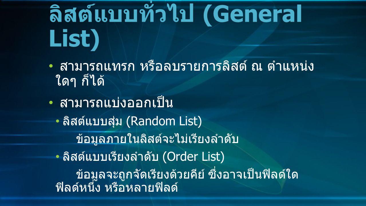 การเพิ่มหรือลบข้อมูลออกจากลิสต์จะต้องทำที่ จุดปลายด้านใดด้านหนึ่งของลิสต์เท่านั้น ลิสต์แบบมีข้อจำกัด (Restricted List) Linear List General Random Ordered Restricted FIFO (Queue) LIFO (Stack)