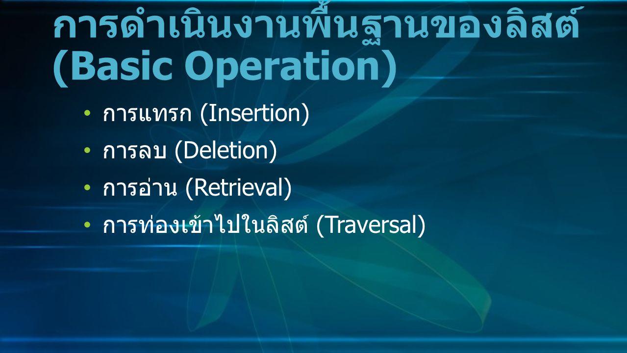 การแทรก (Insertion) การลบ (Deletion) การอ่าน (Retrieval) การท่องเข้าไปในลิสต์ (Traversal) การดำเนินงานพื้นฐานของลิสต์ (Basic Operation)