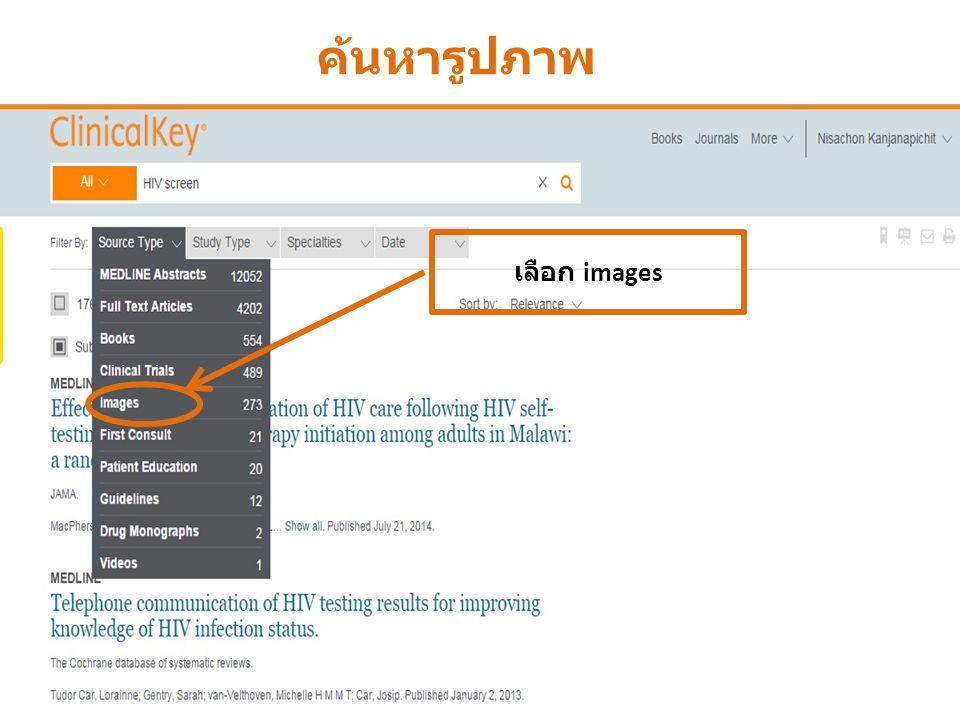 ค้นหารูปภาพ คลิกปุ่ม results เพื่อให้ ขึ้น Box เลือกรูปภาพ
