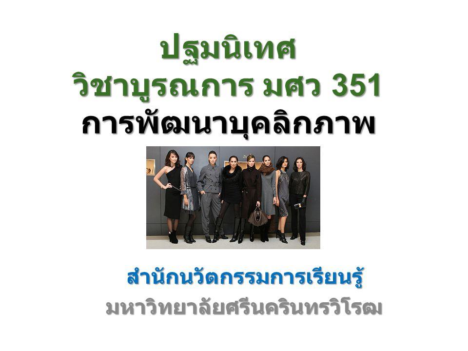 กิจกรรมกลุ่ม กลุ่มละประมาณ 10 คน 1. โครงงานบุคลิกภาพและมารยาท ทางสังคม 2. โครงงานชื่นชมคนทำดี
