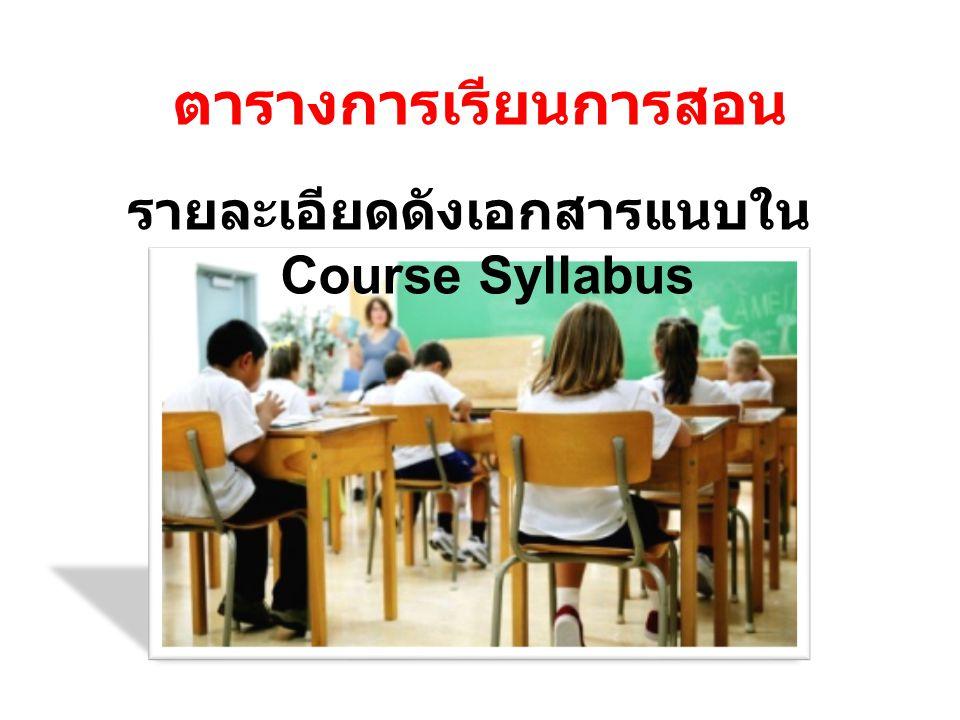 ตารางการเรียนการสอน รายละเอียดดังเอกสารแนบใน Course Syllabus