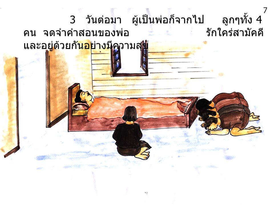 3 วันต่อมา ผู้เป็นพ่อก็จากไป ลูกๆทั้ง 4 คน จดจำคำสอนของพ่อ รักใคร่สามัคคี และอยู่ด้วยกันอย่างมีความสุข 7