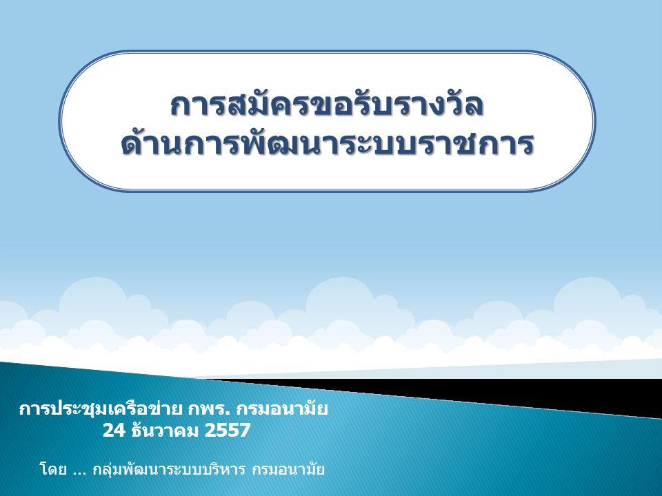2 รางวัลความเป็นเลิศ ด้านการบริหารราชการแบบมีส่วนร่วม (Thailand Excellent Participatory Governance Awards) รางวัลความเป็นเลิศ ด้านการบริหารราชการแบบมีส่วนร่วม (Thailand Excellent Participatory Governance Awards) รางวัลบริการภาครัฐแห่งชาติ (Thailand Public Service Awards) รางวัลบริการภาครัฐแห่งชาติ (Thailand Public Service Awards) รางวัลคุณภาพการบริหารจัดการภาครัฐ (Public Sector Management Quality Award - PMQA) รางวัลคุณภาพการบริหารจัดการภาครัฐ (Public Sector Management Quality Award - PMQA) ประเภท รางวัล 1 1 2 2 3 3 เชิญชวนส่งผลงานเข้าประกวด