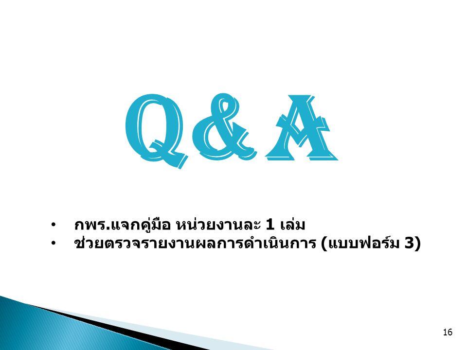 Q&A กพร.แจกคู่มือ หน่วยงานละ 1 เล่ม ช่วยตรวจรายงานผลการดำเนินการ (แบบฟอร์ม 3) 16