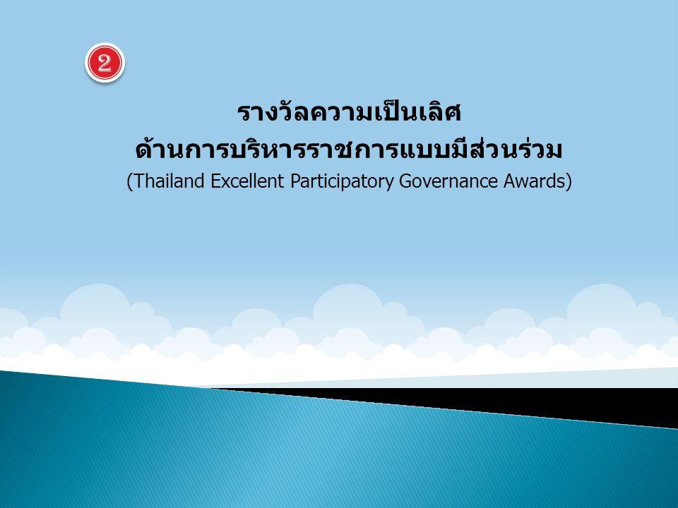 รางวัลความเป็นเลิศ ด้านการบริหารราชการแบบมีส่วนร่วม (Thailand Excellent Participatory Governance Awards) 2 2