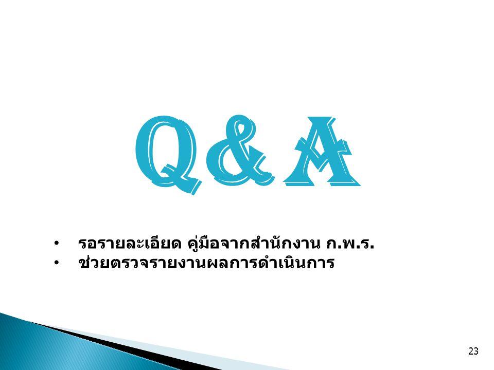Q&A รอรายละเอียด คู่มือจากสำนักงาน ก.พ.ร. ช่วยตรวจรายงานผลการดำเนินการ 23
